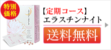 [定期購入]エラスチンナイト(特別価格/送料無料)